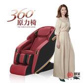 送舞動機 / 輝葉 360度原力按摩椅HY-5081