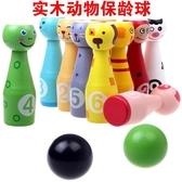 大號兒童木制動物數字保齡球親子互動游戲 寶寶健身運動益智玩具【快速出貨】