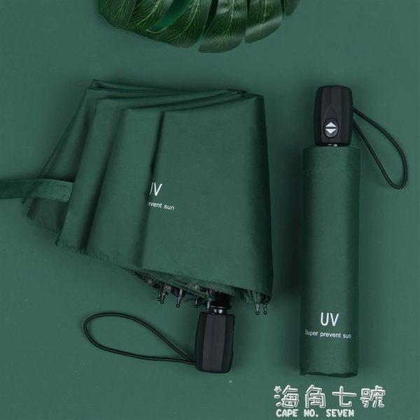 全自動女男摺疊遮陽防曬防紫外線晴雨傘兩用太陽傘廣告定制印logo 海角七號