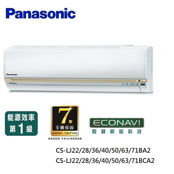 【86折下殺】Panasonic 變頻空調 精緻型 LJ系列 9-11坪 冷暖 CS-LJ63BA2 / CU-LJ63BHA2