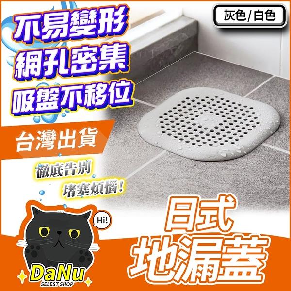 排水孔蓋 排水孔防臭 浴室排水孔蓋 排水濾網 排水孔濾網 水槽過濾網【Z90605】