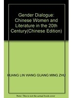 博民逛二手書《Gender Dialogue: Chinese Women an