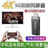 同屏器 【第八代】真4k無線同屏器手機投屏器轉換電視機投影儀hdmi蘋果安卓通用高清1080p 米家