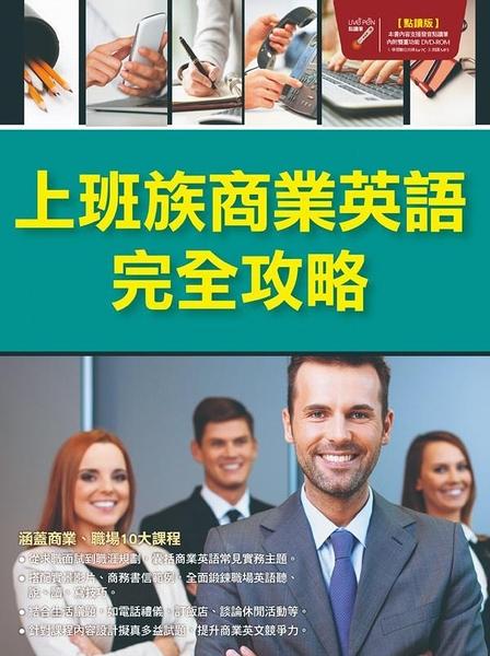 (二手書)上班族商業英語完全攻略【點讀版】(workplace english)