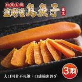 【海肉管家】台南七股生烏魚子3兩1片