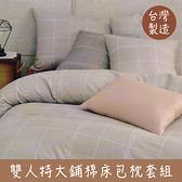 【經典格紋-淺灰】100%精梳棉 雙人特大鋪棉床包枕套組 不含被套 6*7 台灣製