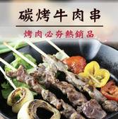 ★碳烤牛肉串★5隻/包 烤肉必備 大口過癮【陸霸王】