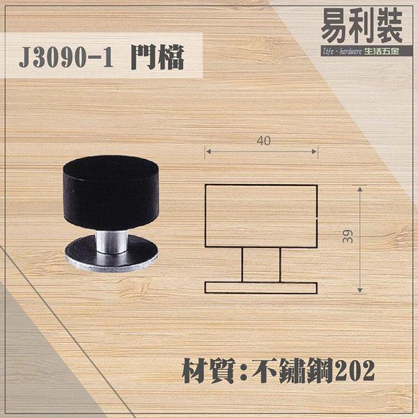 J3090-1 不鏽鋼門檔 易利裝生活五金 門擋