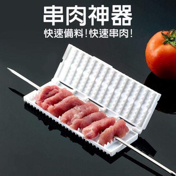 串肉神器 烤肉串肉器 TB7991 (購潮8)