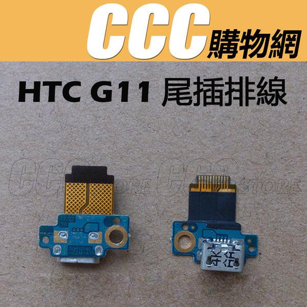 HTC Incredible S s710e G11 USB 傳輸 尾插 排線 維修 DIY 零件