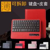 蘋果ipad air2保護套 Pro ipad 5 6皮套mini2 3 4 無線帶藍芽鍵盤 【米娜小鋪】