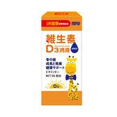 小兒利撒爾 維生素D3 滴液 15ml【德芳保健藥妝】
