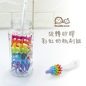 2件套 矽膠旋轉奶瓶刷 嬰兒奶瓶刷 奶嘴刷 水杯水壺刷 奶瓶刷+ 奶嘴刷【EC0042】
