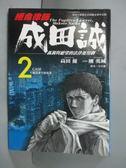 【書寶二手書T2/漫畫書_JFT】絕命律師 成田誠 2_高田優 剛英城