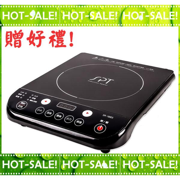 《立即購+贈好禮》SPT SR-1885 尚朋堂 家用 IH變頻 智慧型 黑晶陶瓷板 電磁爐 (台灣製造高品質)