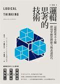 (二手書)邏輯思考的技術:這樣思考不卡關,即刻掌握思辨能力與表達技巧(漫畫)