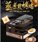 早餐機多功能家用四合一烤面包機懶人多士爐全自動吐司機 【全館免運】