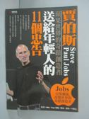 【書寶二手書T1/財經企管_GHN】賈伯斯送給年輕人的11個忠告_王珺之, 約翰.凱奇