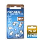 德國製造 RENATA PR41/S312/A312/312 空氣助聽 器電池(1卡6入)