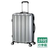 YAYU 旅行行李箱-銀(28吋)【愛買】