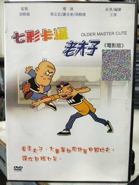挖寶二手片-B01-176-正版DVD-動畫【七彩卡通老夫子/電影版】-國語發音(直購價)