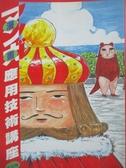 【書寶二手書T8/藝術_WGO】漫畫應用技術講座_田中為孝