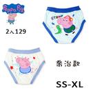 佩佩豬 純棉兒童內褲 喬治款 台灣製 粉紅小豬 Peppa Pig