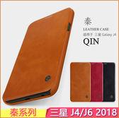 秦系列 三星 SAMSUNG Galaxy J4 J6 2018 手機殼 側翻皮套 J4 2018 手機套 復古牛皮紋 保護套 保護殼
