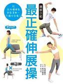 圖解示範 最正確伸展操:給肌肉僵硬者,舒鬆柔軟不讓你受傷!