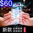 蘋果 iPhone 鋼化膜 高鋁矽滿版全透明 iphone 11pro Max 全屏透明 手機玻璃貼膜