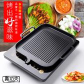 中秋必備 韓式電磁爐烤盤 麥飯石家用不黏無煙烤肉鍋 烤肉盤