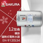 【有燈氏】櫻花 12加侖 橫掛 儲熱式 電熱水器 白鐵內膽【EH-9120LS4】