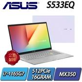 "S533EQ-0058W1165G7/幻彩白/i7-1165G7/16G/512SSD/MX350/14"""