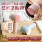 軟毛矽膠雙面洗臉刷 親膚矽膠按摩頭 硅膠洗臉神器 毛孔清潔 洗臉儀【ZD0209】《約翰家庭百貨