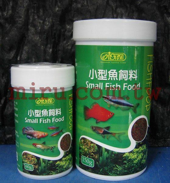 【西高地水族坊】ISTA伊士達 小型魚飼料 60g
