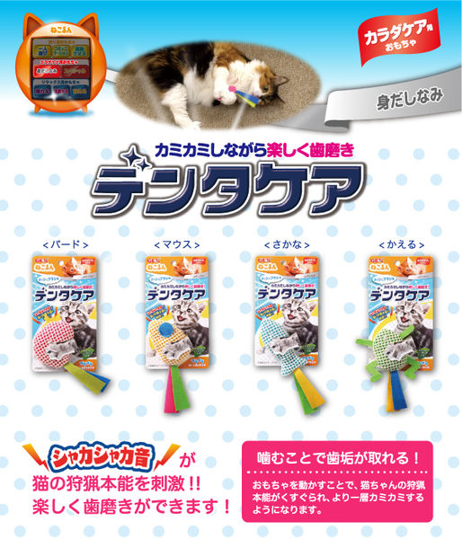 [寵樂子]【日本GEX】貓咪潔牙玩具有加響紙-4種