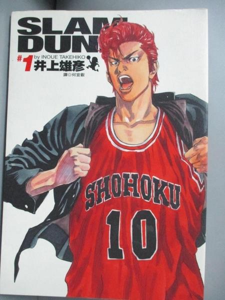【書寶二手書T4/漫畫書_JEH】Slam Dunk灌籃高手完全版VOL.1_井上維彥