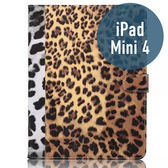 Apple iPad mini 4 豹紋二色 平板皮套 側翻皮套 支架 保護套 手機套 手機殼 保護殼