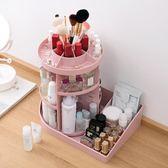 旋轉化妝品收納置物架口紅收納盒桌面多層塑料梳妝臺收納架 WD 一米陽光