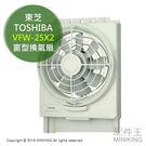 現貨 日本 TOSHIBA 東芝 VFW-25X2 窗型 換氣扇 排風扇