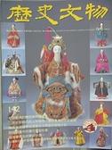 【書寶二手書T3/雜誌期刊_FFP】歷史文物_142期_發現畢爾包的夢幻奇蹟