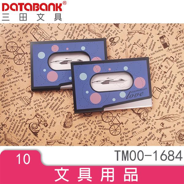 時尚名片盒 (TM00-1684) 業務 上班族愛用 出清品 批發零售 超低優惠 DATABANK