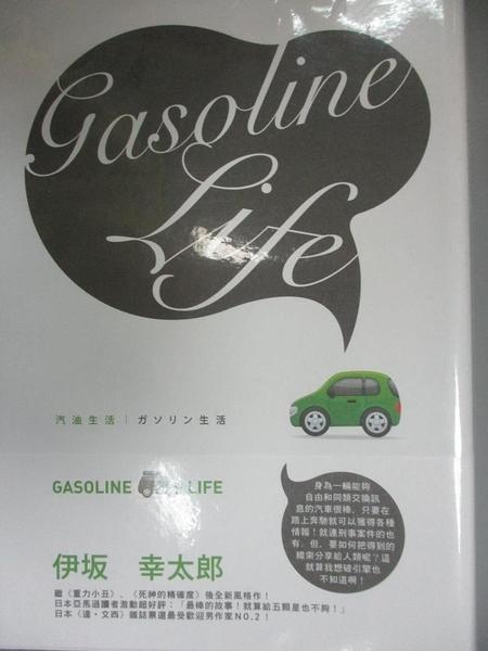 【書寶二手書T1/翻譯小說_HIM】汽油生活_伊?幸太郎