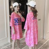 韓版寬鬆中長款玫粉色迷彩短袖T恤裙字母印花大碼體恤女學生Bf風QM 莉卡嚴選