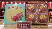 獨家八五折 香港榮華月餅 雙黃紅豆 全祥茶莊 現貨 免運