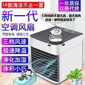 冷風機 冷氣扇 移動小冷氣 USB冷氣扇 行動冷氣 三檔調節 可加水/冰塊 移動小空調