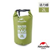 Naturehike 戶外超輕防水袋2L 綠色