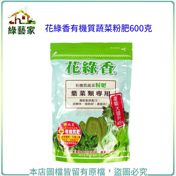 【綠藝家】花綠香有機質蔬菜粉肥600克