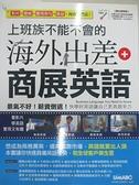 【書寶二手書T1/語言學習_DH7】上班族不能不會的海外出差+商展英語_附光碟