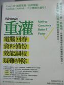 【書寶二手書T1/電腦_YEO】Windows 重灌 - 電腦回春、資料備份、效能調校、疑難排除_施威銘研究室